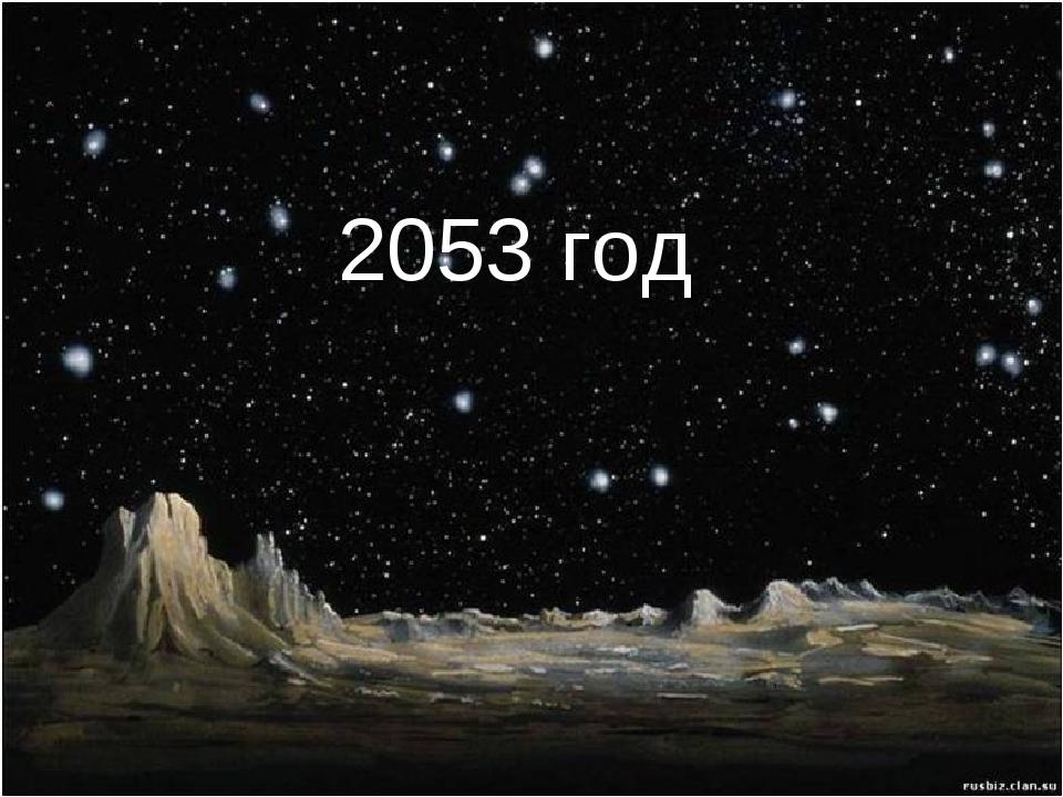 2053 год