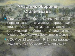Участник обороны Сталинграда Мой прадед был коммунистом. В первые дни наступл