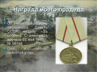 Награда моего прадеда От имени Президиума Верховного Совета СССР медаль «За о