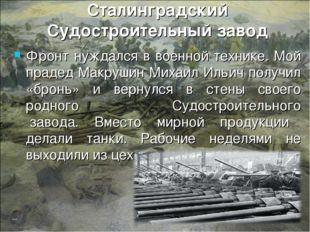 Сталинградский Судостроительный завод Фронт нуждался в военной технике. Мой п