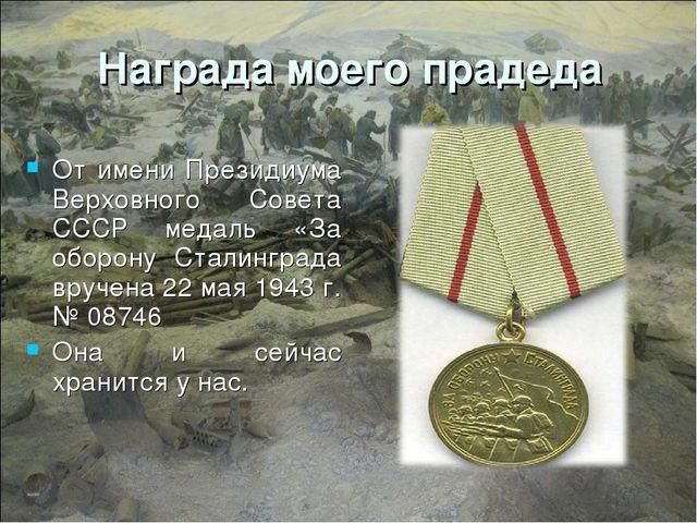 Награда моего прадеда От имени Президиума Верховного Совета СССР медаль «За о...