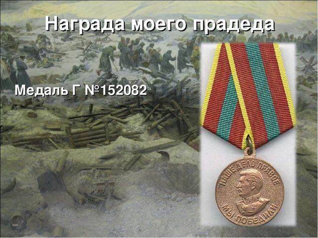 Медаль Г №152082 Награда моего прадеда