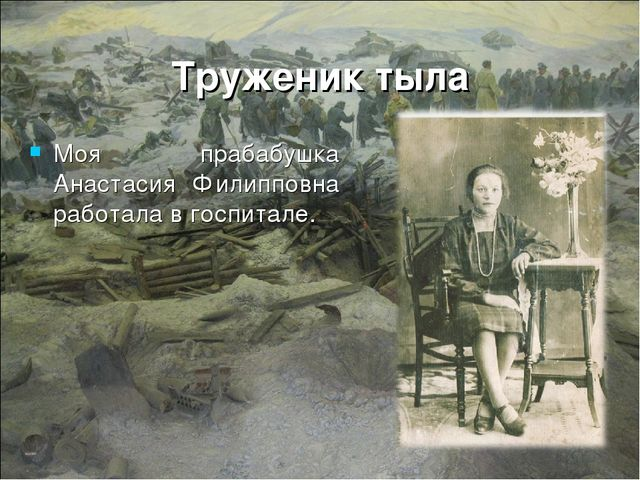 Труженик тыла Моя прабабушка Анастасия Филипповна работала в госпитале.