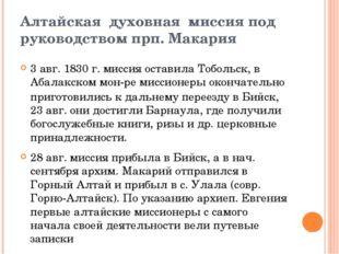 Алтайская духовная миссия под руководством прп. Макария 3 авг. 1830 г. миссия