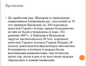 Крещение До прибытия прп. Макария от приходских священников ближайших рус. по