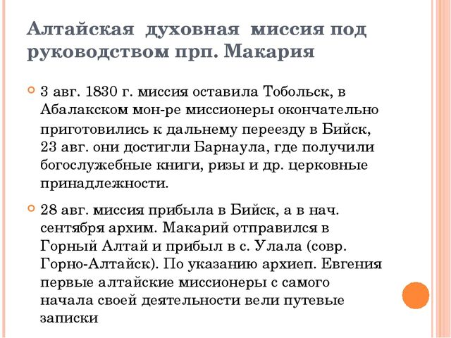 Алтайская духовная миссия под руководством прп. Макария 3 авг. 1830 г. миссия...