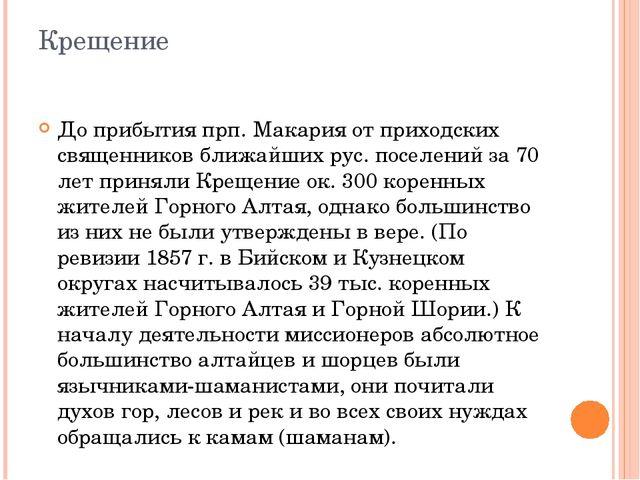 Крещение До прибытия прп. Макария от приходских священников ближайших рус. по...