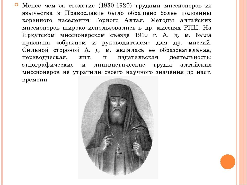 Менее чем за столетие (1830-1920) трудами миссионеров из язычества в Правосла...
