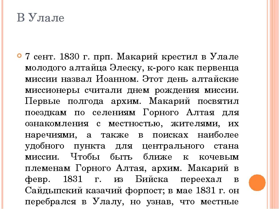 В Улале 7 сент. 1830 г. прп. Макарий крестил в Улале молодого алтайца Элеску,...
