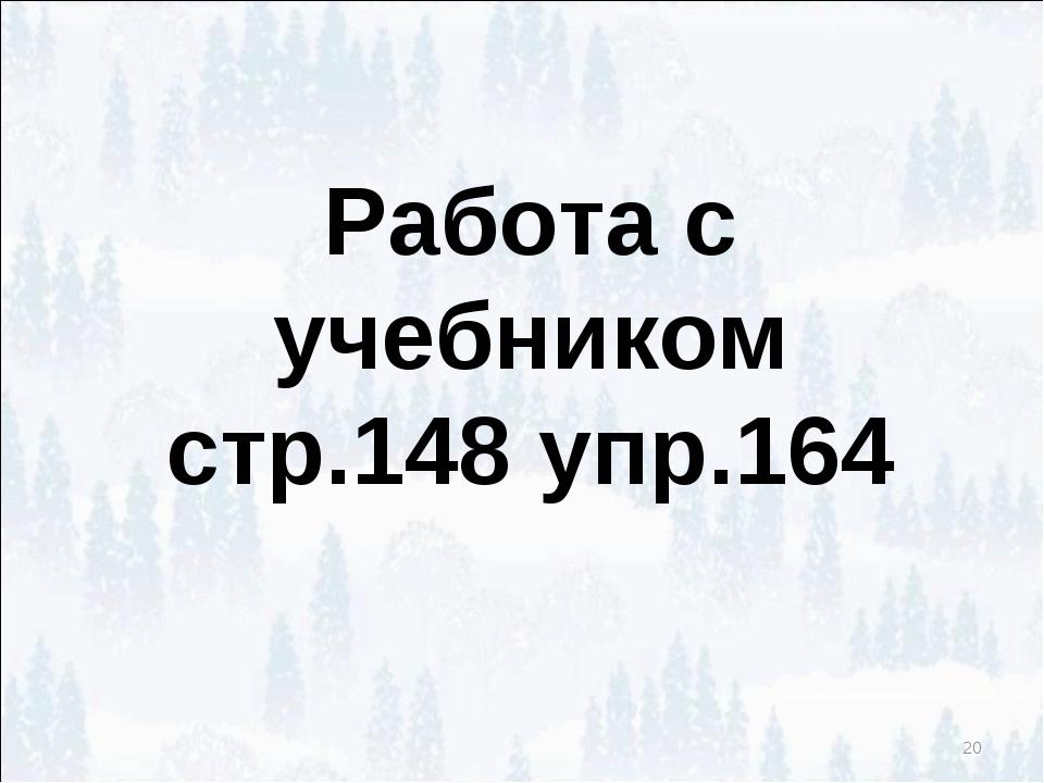 * Работа с учебником cтр.148 упр.164