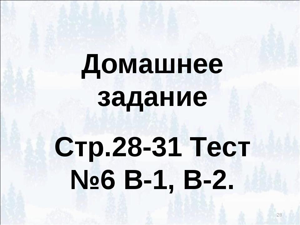 * Домашнее задание Стр.28-31 Тест №6 В-1, В-2.