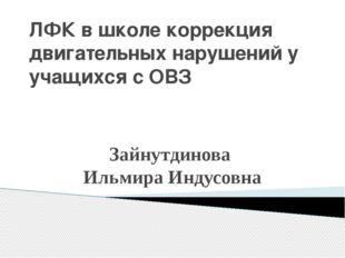 ЛФК в школе коррекция двигательных нарушений у учащихся с ОВЗ Зайнутдинова Ил