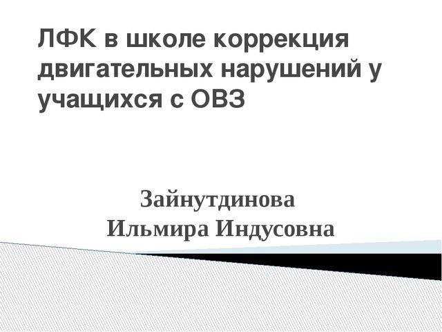 ЛФК в школе коррекция двигательных нарушений у учащихся с ОВЗ Зайнутдинова Ил...