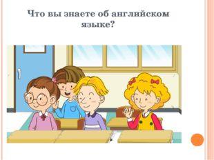 Что вы знаете об английском языке?