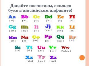 Давайте посчитаем, сколько букв в английском алфавите!
