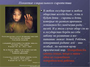 Понятие социального сиротства В любом государстве и любом обществе всегда был