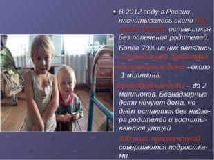 В 2012 году в России насчитывалось около 650 тысяч детей, оставшихся без попе