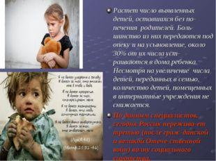 Растет число выявленных детей, оставшихся без по-печения родителей. Боль-шинс