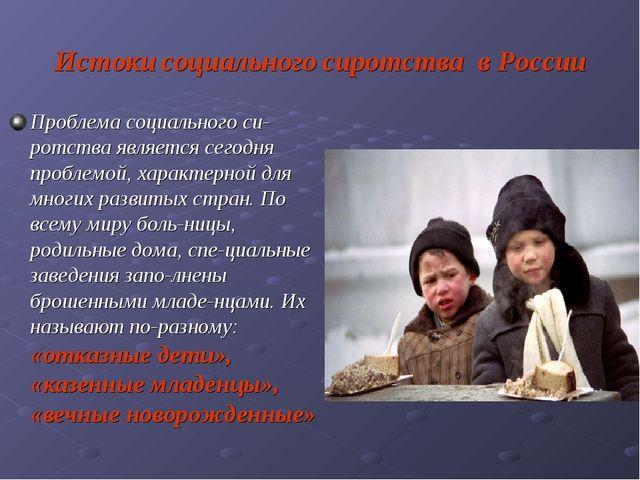 Истоки социального сиротства в России Проблема социального си-ротства являетс...