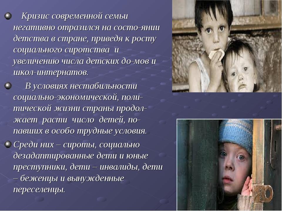 Кризис современной семьи негативно отразился на состо-янии детства в стране,...