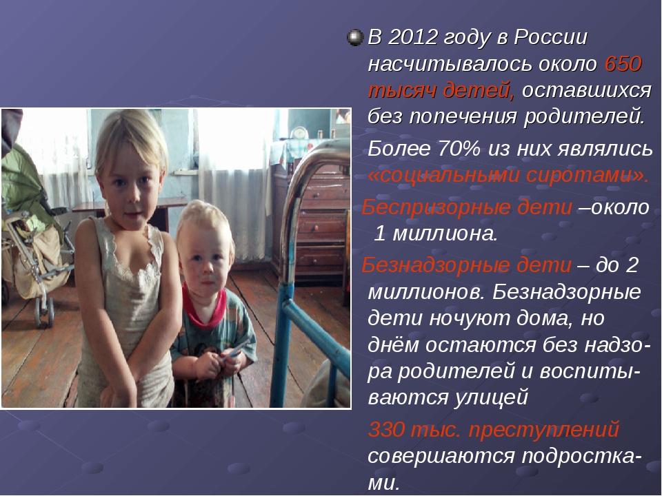 В 2012 году в России насчитывалось около 650 тысяч детей, оставшихся без попе...