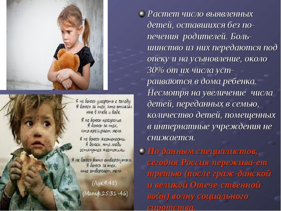 Растет число выявленных детей, оставшихся без по-печения родителей. Боль-шинс...