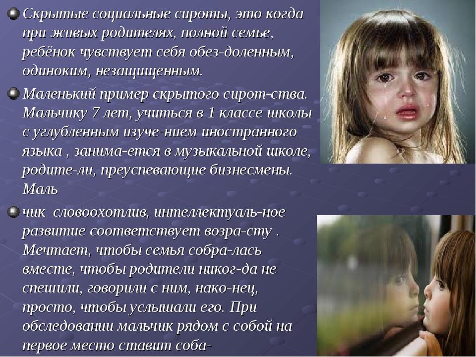 Скрытые социальные сироты, это когда при живых родителях, полной семье, ребён...