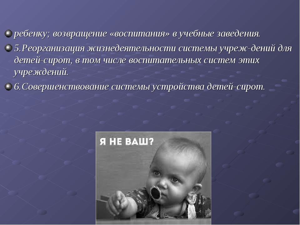 ребенку; возвращение «воспитания» в учебные заведения. 5.Реорганизация жизнед...
