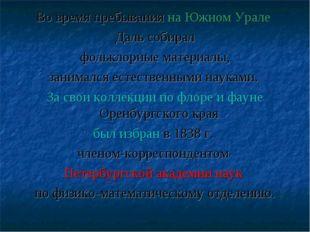 Во время пребывания на Южном Урале Даль собирал фольклорные материалы, занима