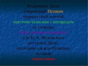 Владимиру Далю умирающий Пушкин передал свойзолотой перстень-талисманс изум
