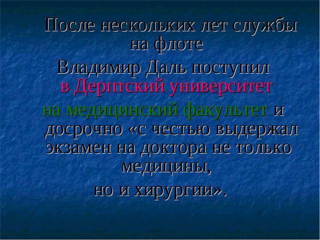 После нескольких лет службы нафлоте Владимир Даль поступил вДерптский уни...