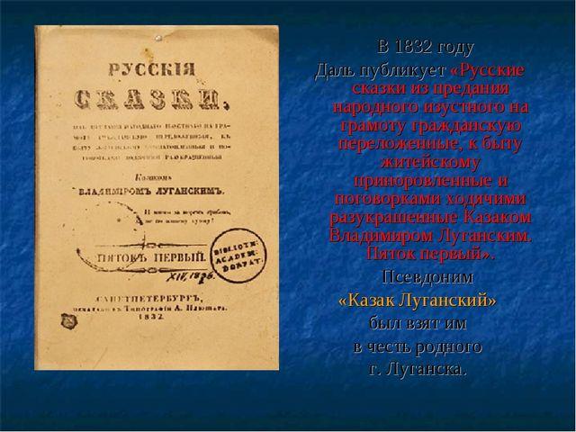 В 1832 году Даль публикует «Русские сказки из предания народного изустного н...
