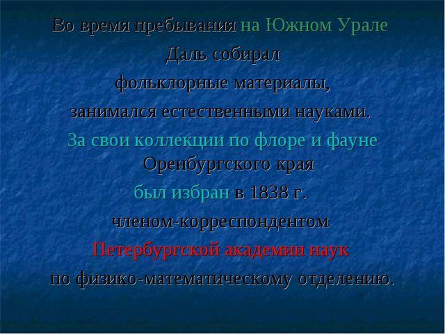 Во время пребывания на Южном Урале Даль собирал фольклорные материалы, занима...
