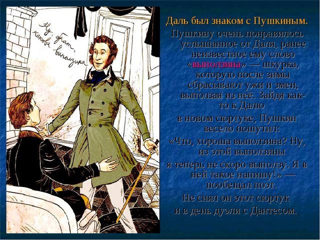 Даль был знаком с Пушкиным. Пушкину очень понравилось услышанное от Даля, ран...