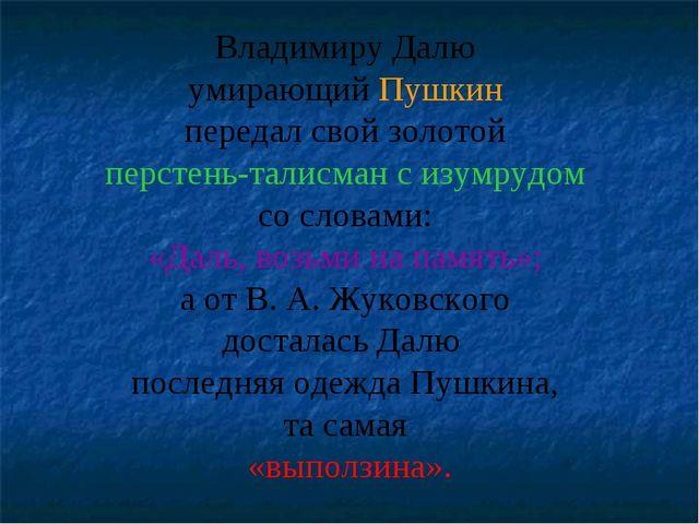 Владимиру Далю умирающий Пушкин передал свойзолотой перстень-талисманс изум...