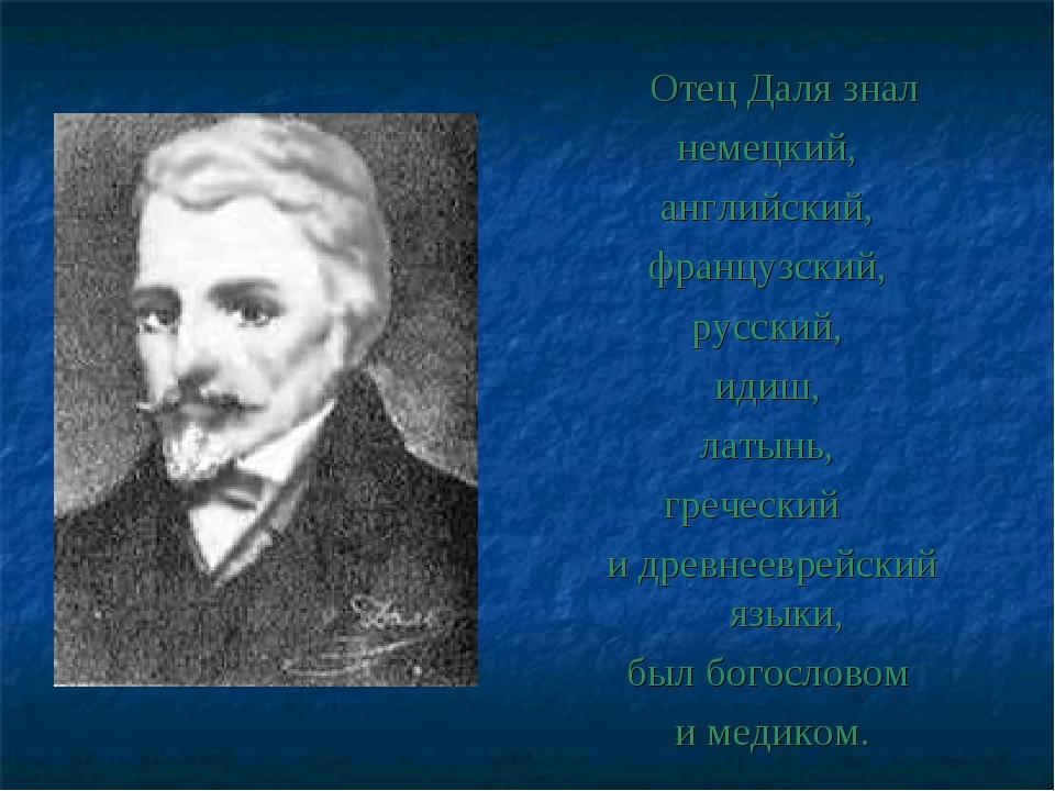 Отец Даля знал немецкий, английский, французский, русский, идиш, латынь, гр...