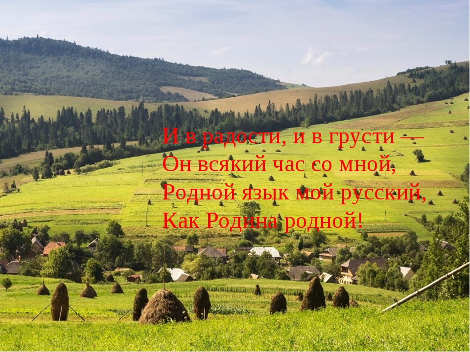 И в радости, и в грусти — Он всякий час со мной, Родной язык мой русский,...