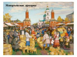 Макарьевская ярмарка