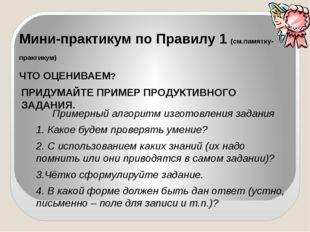 Мини-практикум по Правилу 1 (см.памятку-практикум) ЧТО ОЦЕНИВАЕМ? ПРИДУМАЙТЕ