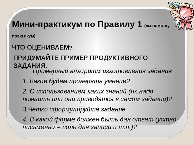Мини-практикум по Правилу 1 (см.памятку-практикум) ЧТО ОЦЕНИВАЕМ? ПРИДУМАЙТЕ...