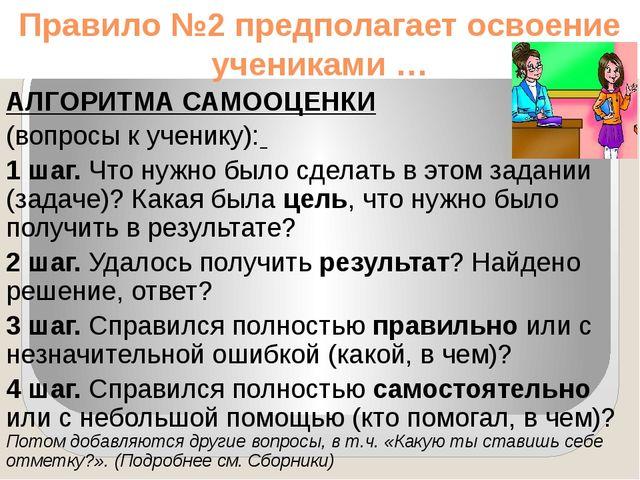 Правило №2 предполагает освоение учениками … АЛГОРИТМА САМООЦЕНКИ (вопросы к...