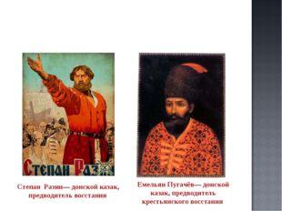 СтепанРазин— донской казак, предводитель восстания Емельян Пугачёв— донской