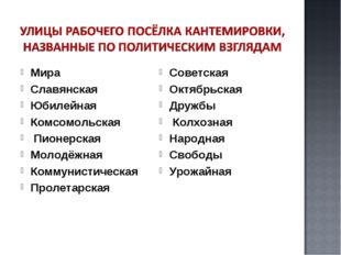 Мира Славянская Юбилейная Комсомольская Пионерская Молодёжная Коммунистическа
