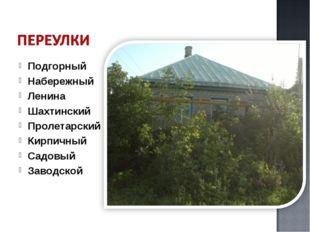 Подгорный Набережный Ленина Шахтинский Пролетарский Кирпичный Садовый Заводской