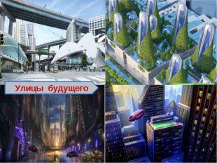 Улицы будущего
