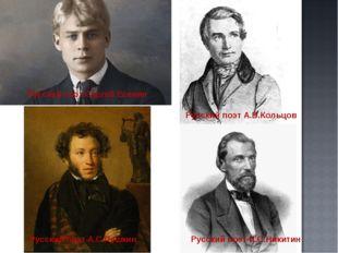 Русский поэт Сергей Есенин Русский поэт А.С.Пушкин Русский поэт И.С.Никитин Р