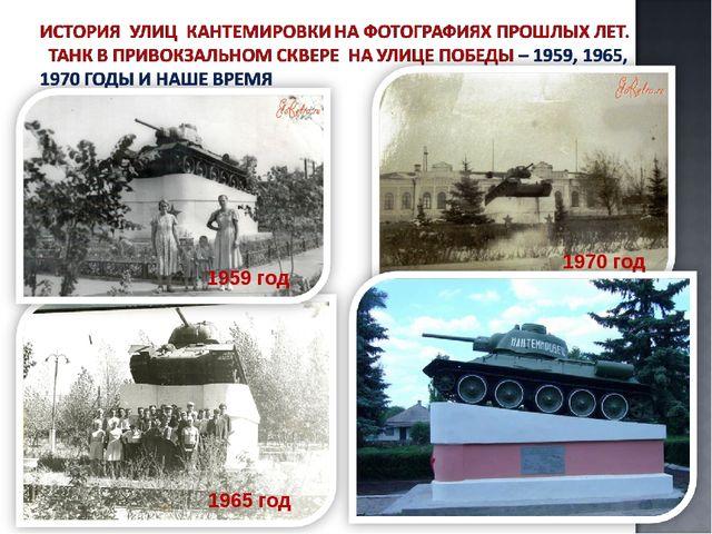 1959 год 1965 год 1970 год