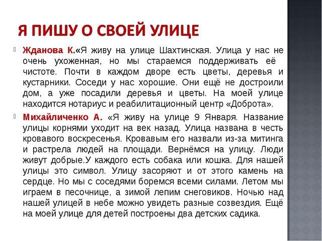Жданова К.«Я живу на улице Шахтинская. Улица у нас не очень ухоженная, но мы...