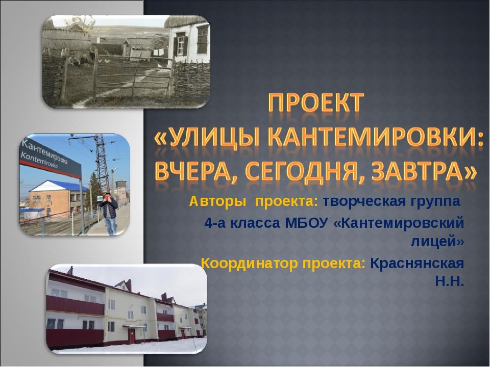 Авторы проекта: творческая группа 4-а класса МБОУ «Кантемировский лицей» Коор...