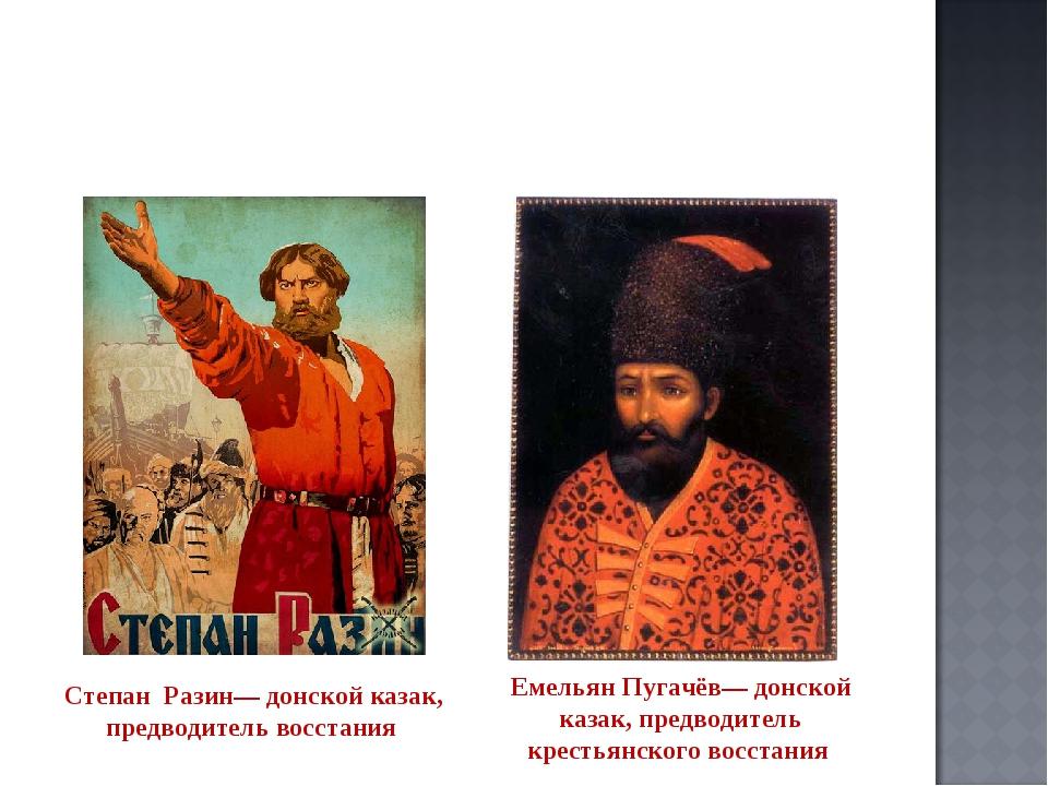 СтепанРазин— донской казак, предводитель восстания Емельян Пугачёв— донской...
